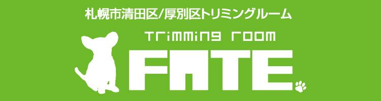 トリミングルーム・FATE(フェイト)