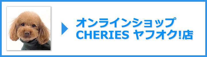 CHERIES ヤフオク!店