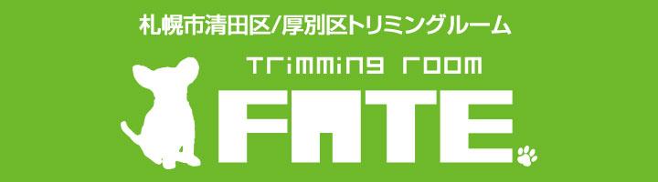 トリミングルーム・FATE