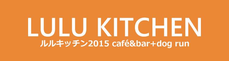 LULU KITCHEN ルルキッチン2015 café&bar+dog run